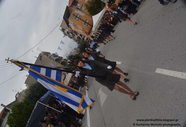 Παρέλαση Γυμνασίων-Λυκείων Κατερίνης. 28-10-16. (3ο μέρος)