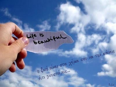 η ζωή είναι ωραία-λόγια όμορφα-λόγια σοφά-σκέψεις-χάρτινα όνειρα-καραβάκια-βαρκούλες