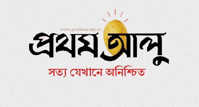 prothom alu প্রথম আলু