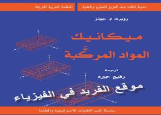 تحميل كتاب ميكانيك المواد المركبة pdf  ، كتب فيزياء ، بي دي إف ، مراجع فيزياء ،