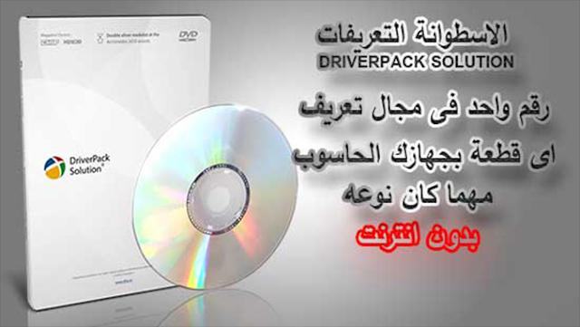حصريا قم بتحميل إسطوانة الشهيرة DriverPack Solution بأخر إصدار2017