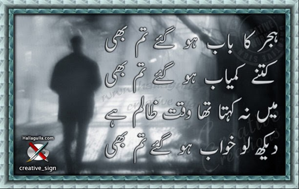 Urdu Sad Poetry About Friendship