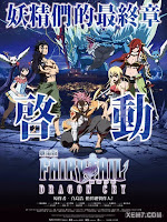 Hội Pháp Sư Movie 2: Dragon Cry