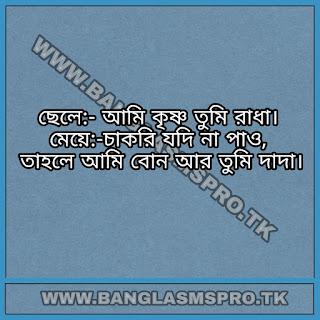 BANGLA funny sms
