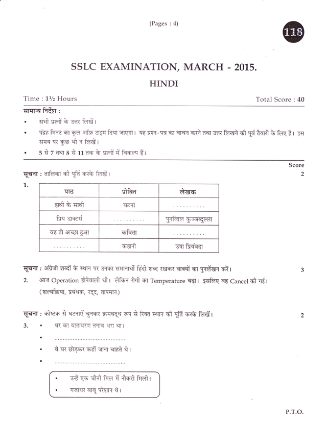 Kerala sslc examination 2015 hindi question paper teckplus tags sslc question paper 2015 sslc question papers model question paper kerala sslc exam 2015 previous year question paper malvernweather Images