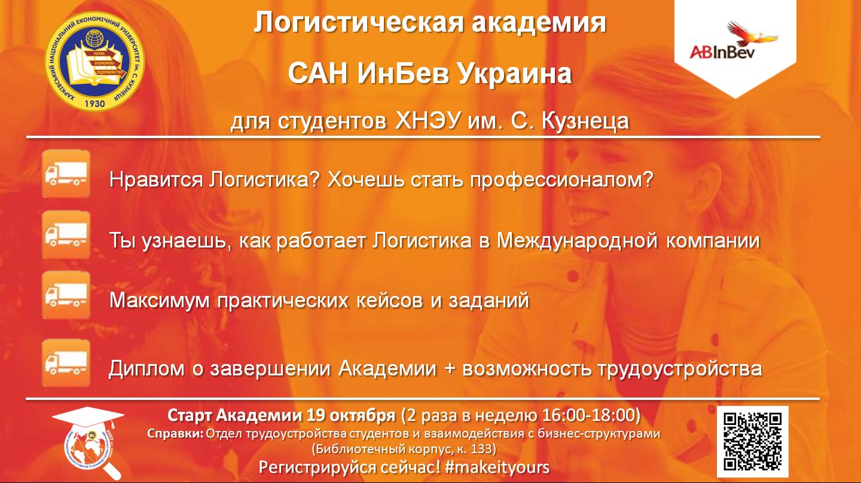 Логистическая Академия САН ИнБев Украина