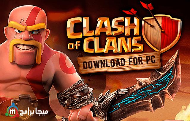 لعبة Clash of Clans للكمبيوتر والاندرويد والايفون
