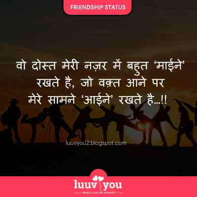 Best Status For Friendship, whatsapp status images, dosti status