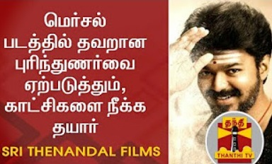 We are ready to remove controversial scenes from Mersal – Sri Thenandal Films