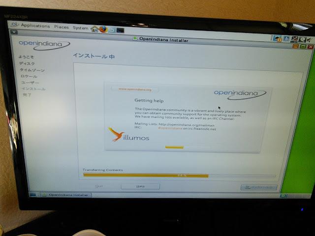 Solaris系OS, Openindianaのインストーラー。日本語でインストールできます。