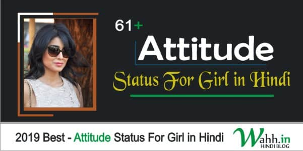 2019-Best-Attitude-Status-For-Girl-in-Hindi