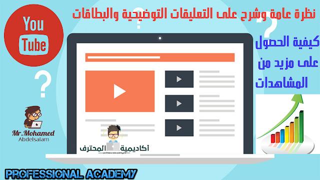 شرح كيفية عمل التعليقات التوضيحية والبطاقات | دورة الربح من اليوتيوب ج14