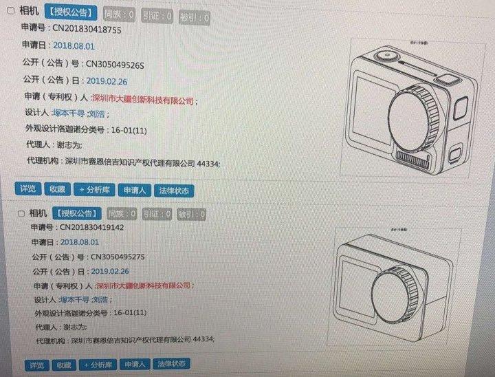 Регистрационные данные экшн-камеры DJI