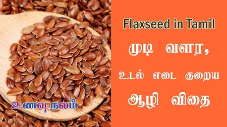 Flaxseed for hair loss and Weight loss | Flaxseed