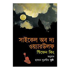 সাইকেল অব দ্য ওয়্যারউলফ – স্টিফেন কিং, হাসান খুরশীদ রুমী – Cycle of The Werewolf by Stephen King Bangla pdf