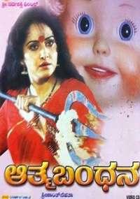 Atma Bandhana Kannada Movie