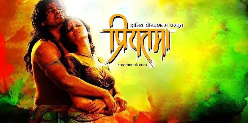 Priyatama marathi movie songs 2014 - Veediki dookudekkuva