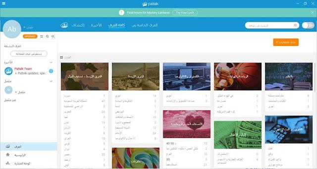 برنامج البالتوك للكمبيوتر عربي برابط مباشر