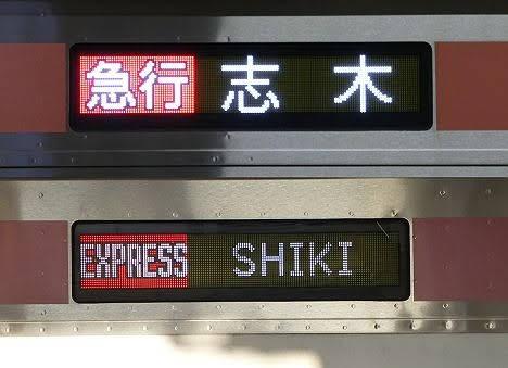 東急東横線 副都心線・東武東上線直通 急行 志木行き3 5050系