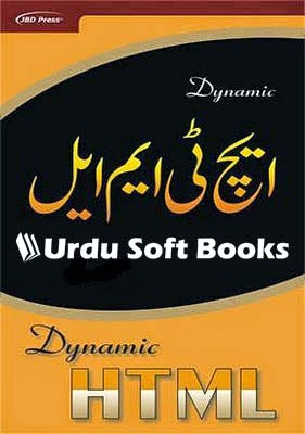 Dynamic HTML Urdu Book