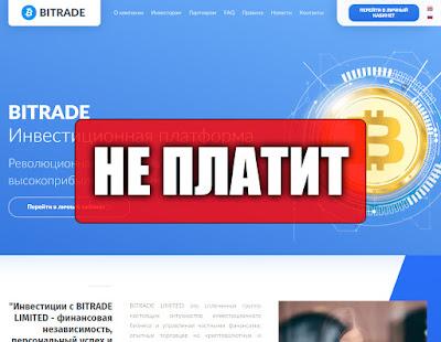 Скриншоты выплат с хайпа bitrade.company