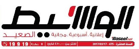 جريدة وسيط الصعيد عدد الجمعة 17 مارس 2017 م