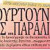 Ο σχολιασμός των δελτίων Τύπου του δήμου Κεφαλονιάς