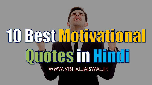 motivational quotes in hindi with pictures  motivational shayari in hindi  motivational quotes in hindi for students  motivational quotes in hindi by chanakya  motivational stories in hindi  motivational quotes for students  motivational quotes in hindi by shiv khera  motivational quotes in hindi font