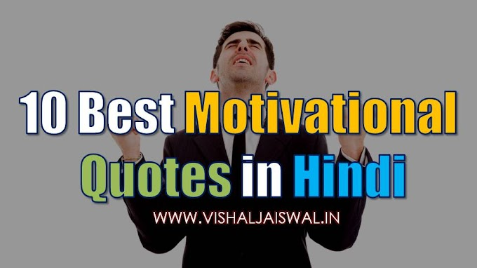 10 Best Motivational Quotes in Hindi(हिंदी)