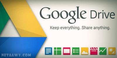 تطبيق-Google-Drive