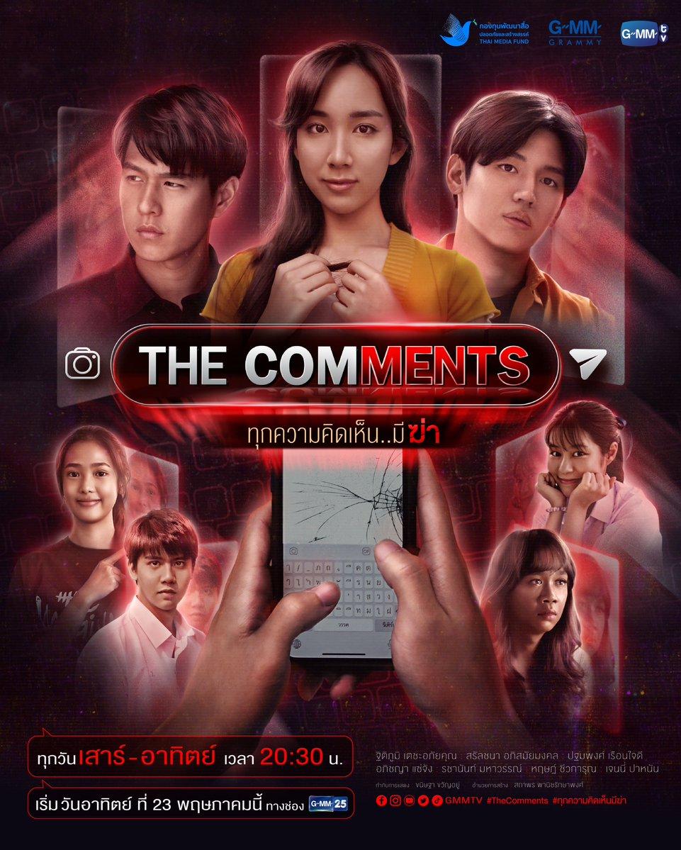 Bình Luận Chết Chóc - The Comments (2021)