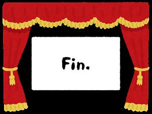 映画の「Fin.」のイラスト
