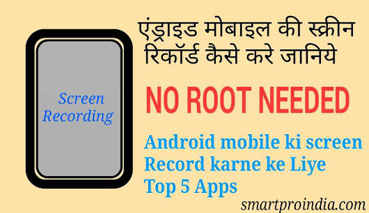 Android Mobile ki screen Record kaise kare Top 5 free apps ~ Smart Pro India- Latest TIPS And TRICKS Hindi ME
