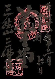 goshuin sanbutsu ji