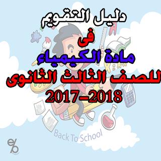 دليل التقويم فى مادة الكيمياء للصف الثالث الثانوى 2017-2018