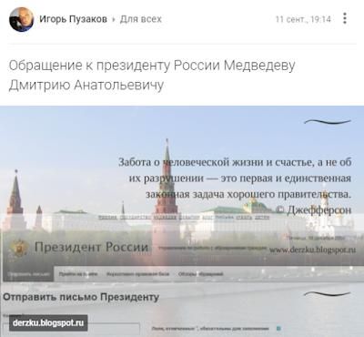 Обращение к президенту России Медведеву Дмитрию Анатольевичу