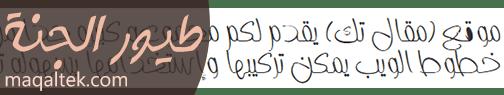 خط طيور الجنه Toyor Aljanah