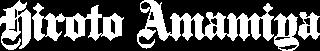 Hiroto Amamiya 一行の白文字