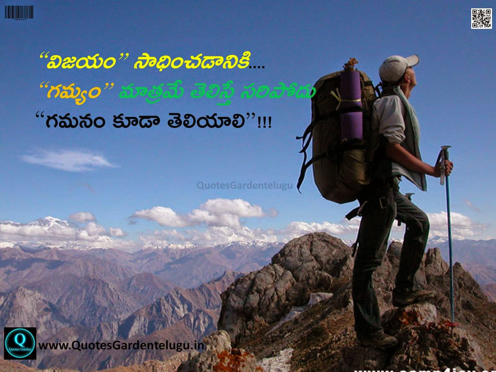 Nice Telugu Victory Quotes with Beautiful images 2004152 HDwallpapers