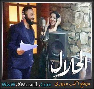 اغنية بالحلال يامعلم لـ احمد سعد و سمية الخشاب - تتر مسلسل الحلال 2018