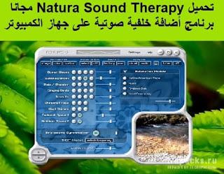 تحميل Natura Sound Therapy 3.0 مجانا برنامج أضافة خلفية صوتية على جهاز الكمبيوتر