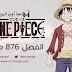 مانجا ون بيس الفصل 876 مترجم Manga One Piece 876 | تحميل + مشاهدة