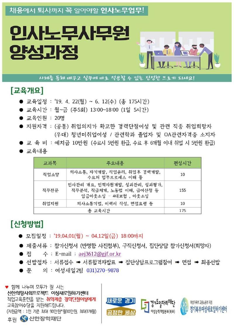 경기도일자리재단 여성능력개발본부, '인사노무사무원 양성과정' 교육생 모집