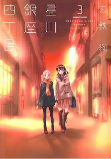 星川銀座四丁目 第01-03巻
