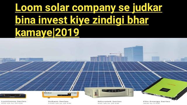 Loom solar se online erning,loom solar address