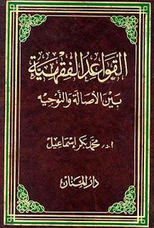 تحميل القواعد الفقهية بين الأصالة والتوجيه - محمد بكر إسماعيل pdf