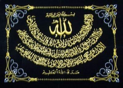 Gambar Kaligrafi Ayat Kursi Arab Kain Hitam