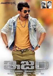 Ism Telugu Movie Review