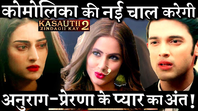 EVIL PLAN : Finally Komolika's master plan works Anurag humiliate Prerna in Kasauti Zindagi Kay 2