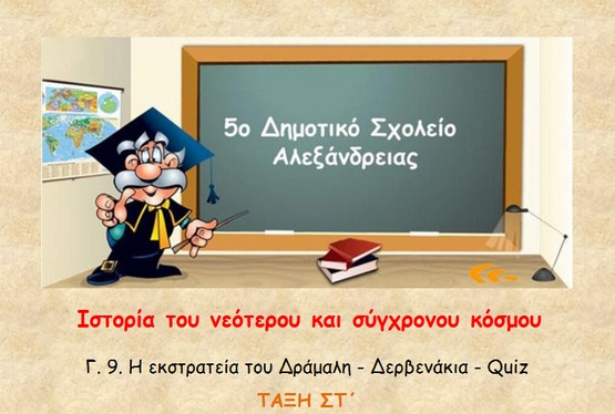 http://atheo.gr/yliko/isst/c9.q/index.html
